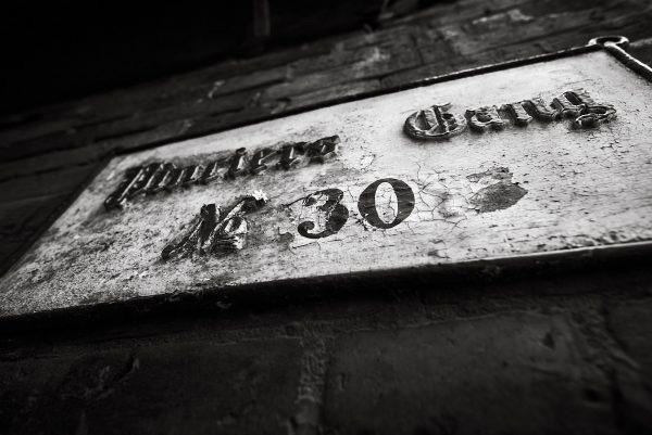 Pinciers Gang, Wakenitzmauer 30